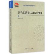 语言的韵律与语音的变化/中国社会科学院老学者文库