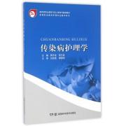 传染病护理学(高等职业教育护理专业教学用书)