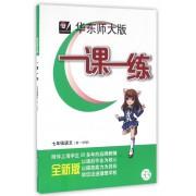 七年级语文(第1学期全新版)/华东师大版一课一练
