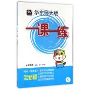 二年级英语(N版第1学期全新版)/华东师大版一课一练