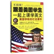 不出国跟着美国学生一起上课学英文(美国学校的社会课本)