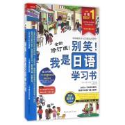 别笑我是日语学习书(附光盘全新修订版全彩图文本)
