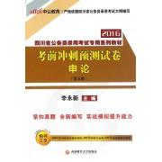 考前冲刺预测试卷(申论第5版2016四川省公务员录用考试专用系列教材)
