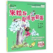 米粒与复活节彩蛋(注音全彩美绘)/王一梅最成长系列童话/最小孩童书