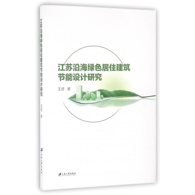 江苏沿海绿色居住建筑节能设计研究