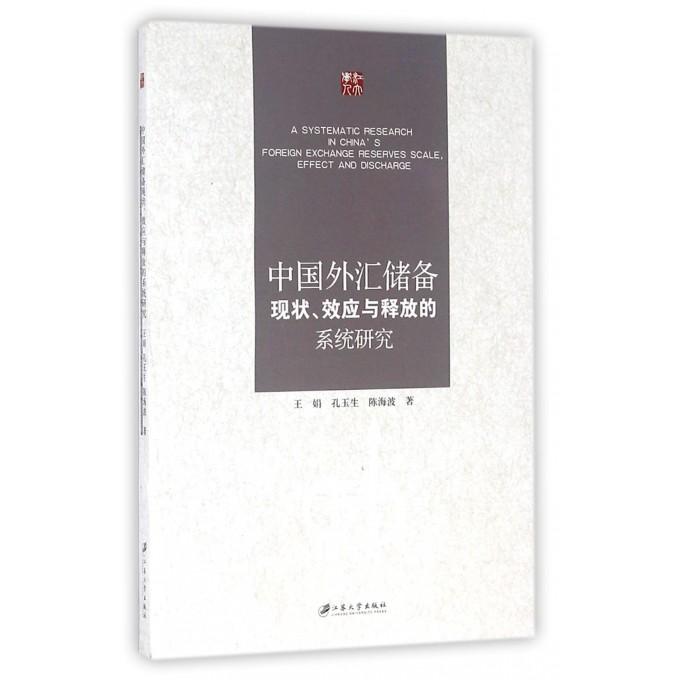 中国外汇储备现状效应与释放的系统研究