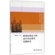 新课标理念下的高中英语教学实践研究