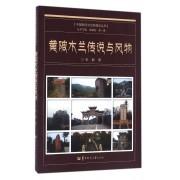 黄陂木兰传说与风物/中国民间文化影像志丛书