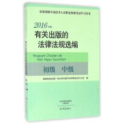 有关出版的法律法规选编(初级中级2016年版全国出版专业技术人员职业资格考试学习用书)