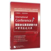 国际会议英语速查大全+常用表达句典(附光盘)