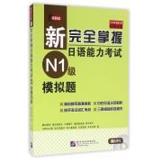 新完全掌握日语能力考试N1级模拟题(附光盘原版引进)