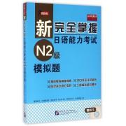 新完全掌握日语能力考试N2级模拟题(附光盘原版引进)