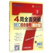 4周全面突破BEC综合备考周计划(高级)/英语周计划系列丛书