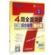 4周全面突破BEC综合备考周计划(中级)/英语周计划系列丛书