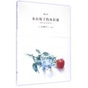 永山裕子的水彩课(叠色渲染技法)
