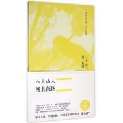 八大山人河上花图(精)/中国美术史大师原典