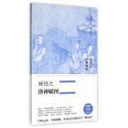 顾恺之洛神赋图(精)/中国美术史大师原典