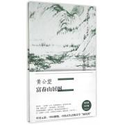 黄公望富春山居图(精)/中国美术史大师原典