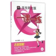 高三数学(全1册)/华东师大版一课一练