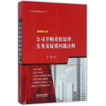 公司并购重组原理实务及疑难问题诠释(*新增订版)/资本市场实务丛书