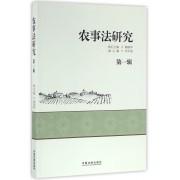 农事法研究(第1辑)