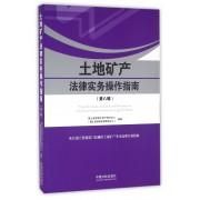 土地矿产法律实务操作指南(第8辑)