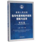 最高人民法院指导性案例裁判规则理解与适用(物权卷)