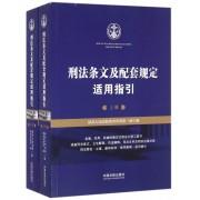 刑法条文及配套规定适用指引(上下)