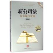 新公司法实务操作指南(第2版)/高睿律师文丛