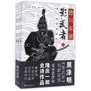 影武者:德川家康(全三册)(浙江专供)