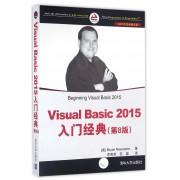 Visual Basic2015入门经典(第8版.NET开发经典名著)