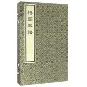 梧冈琴谱(共2册)(精)