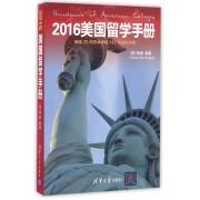 2016美国留学手册(新增25所艺术学院+12所音乐学院)
