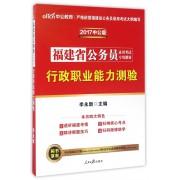 行政职业能力测验(2017中公版福建省公务员录用考试专用教材)
