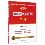 申论(2017中公版福建省公务员录用考试专用教材)