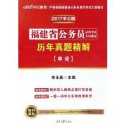 历年真题精解(申论2017中公版福建省公务员录用考试专用教材)