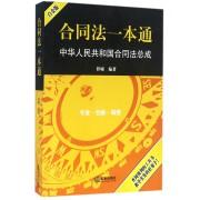 合同法一本通(中华人民共和国合同法总成白金版)