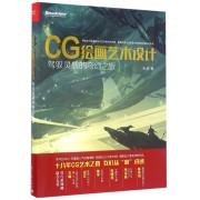CG绘画艺术设计(驾驭灵感的奇幻之旅)