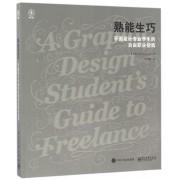 熟能生巧(平面设计专业学生的自由职业指南)