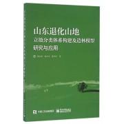 山东退化山地立地分类体系构建及造林模型研究与应用