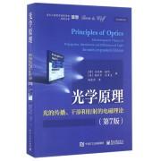 光学原理(光的传播干涉和衍射的电磁理论第7版)