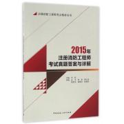 2015年注册消防工程师考试真题答案与详解/注册消防工程师考点精讲丛书
