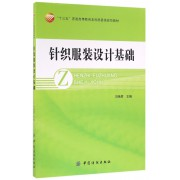 针织服装设计基础(十三五普通高等教育本科部委级规划教材)