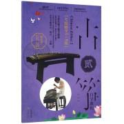古筝自学教程(附光盘2考级辅导5-8级)