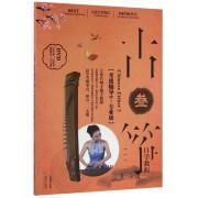 古筝自学教程(附光盘3考级辅导9-专业级)