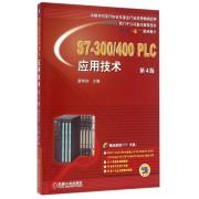 S7-300\400PLC应用技术(附光盘第4版)