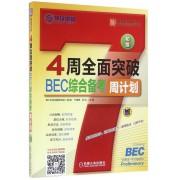 4周全面突破BEC综合备考周计划(初级)/英语周计划系列丛书