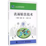 表面贴装技术(十二五职业教育国家规划教材)