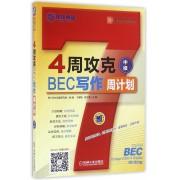 4周攻克BEC写作周计划(中级)/英语周计划系列丛书