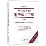 中华人民共和国刑法适用手册(第4版)